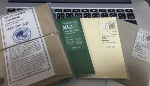 トラベラーズノートパスポートサイズを買ってみた!