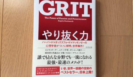 『GRITやり抜く力』を読むと、新年の誓い(目標)が叶いやすくなるよ
