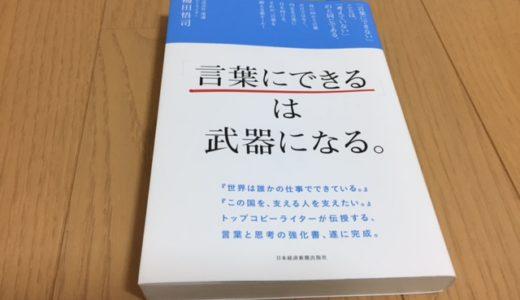 伝えることが下手なら、話し方本ではなくこの本を読んだほうがいい