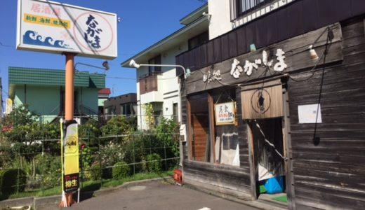 札幌市白石区の500円でお腹一杯食べられる定食屋|味処ながしま