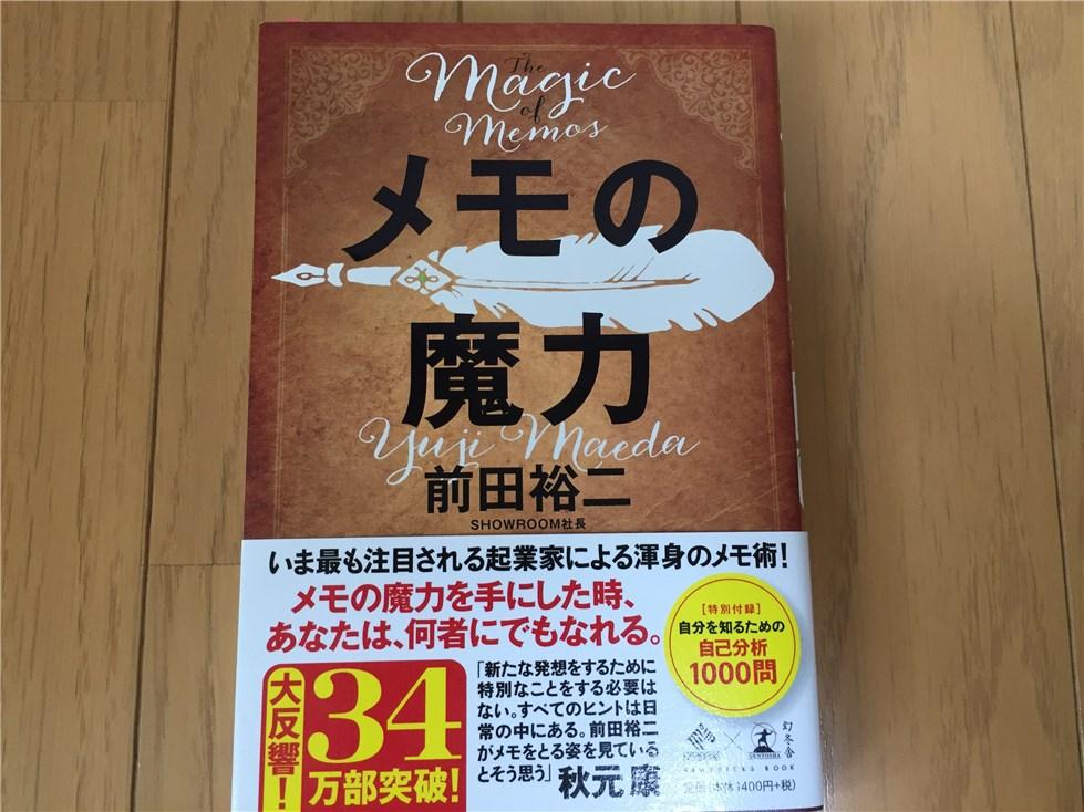 「メモの魔力」の表紙