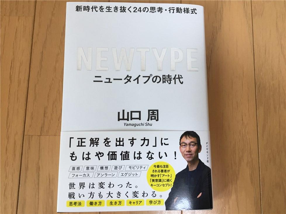 「ニュータイプの時代」の表紙