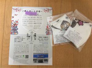 沖縄デザインマスクの画像